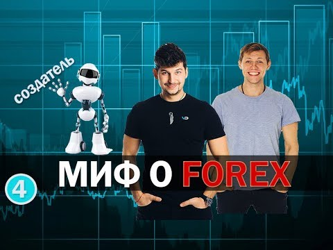Советник forex tramp 3 2 0 форум