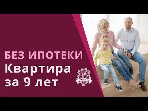 Как заработать на квартиру БЕЗ ИПОТЕКИ. Инструкция: как купить квартиру без ипотеки и кредита /16+