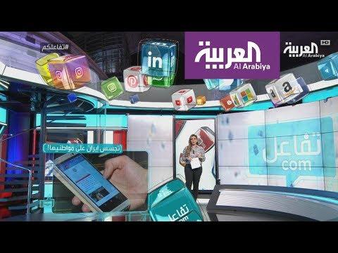العرب اليوم - شاهد: إيران تتجسس على مواطنيها عبر ابتكار تطبيقي
