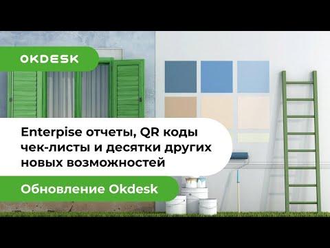 Видеообзор Okdesk