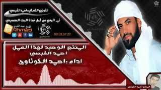 تحميل اغاني اداء احمد الكوتاوي والمنتج الوحيد لهذا العمل احمد القيسي موال اتحداك اذا ما اتعيدة2016 MP3