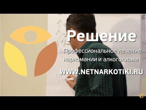 """Наркоман и общество. Лекция от """"РЕШЕНИЯ"""". Часть 2"""