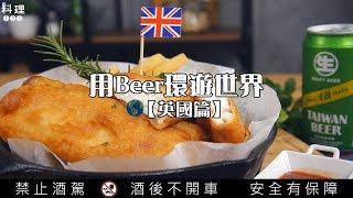 料理123-炸魚薯條