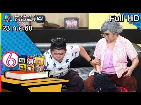 ตลก 6 ฉาก 2017 |  23 ก.ย. 60 Full HD