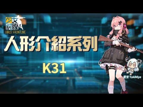 少前K31簡評