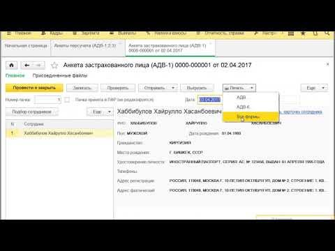 Оформление СНИЛС иностранного гражданина в 1С: ЗУП 8.3