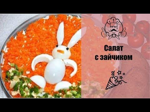 Салат с зайчиком на день рождения ребенка/Рецепты с фото