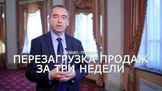 """26 сентября бизнес-тренинг """"Перезагрузка продаж за 3 недели"""". Радмило Лукич."""