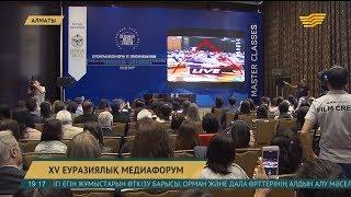 Алматыда XV Еуразиялық медиа форум басталды