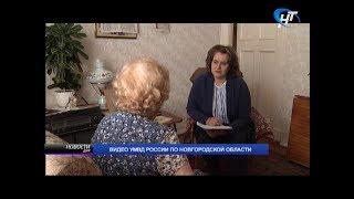 Задержаны подозреваемые в хищении полумиллиона рублей у пожилой новгородки