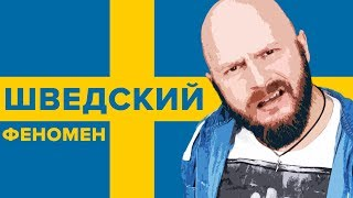 ИгроСториз: Как Швеция стала лидером игростроения