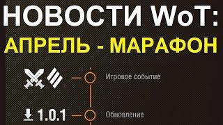 АКЦИИ WoT: МАРАФОН в АПРЕЛЕ Какой танк?