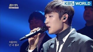 Parc Jaejung - When Spring Comes | 박재정 - 꽃 피는 봄이 오면 [Immortal Songs 2 / 2018.02.03]