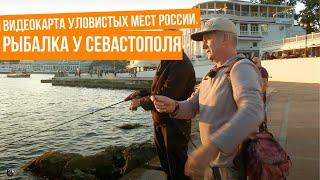 Рыбалка в севастополе крыму и россии