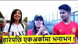 Pooja र Aanchal को टिम हारेपछि Aakash लाई आपत, एकअर्कामा भनाभन | Pooja sharma | Aakash | Aanchal