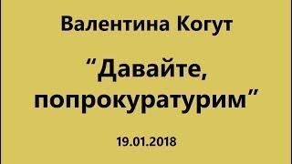 """""""Давайте, попрокуратурим"""" с Валентиной Когут"""