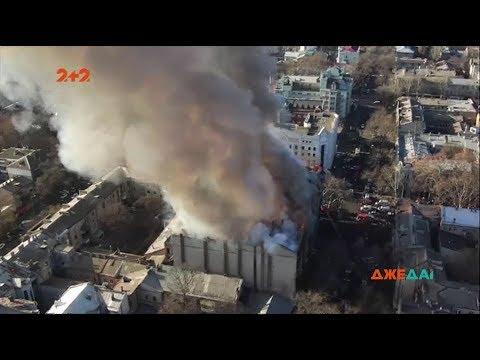 , title : 'В Одесі пожежа в коледжі, є жертви'