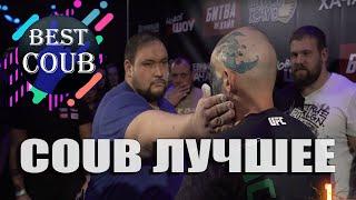 BEST COUB   CUBE #134 ЛУЧШИЕ ПРИКОЛЫ COUB - НОЯБРЬ 2019