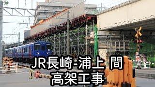 JR長崎本線 高架工事 茂里町 梁川橋踏切の状況