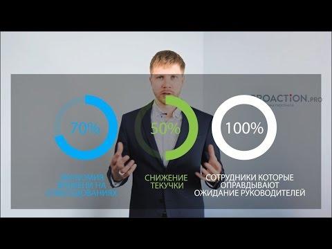Видеообзор Proaction.PRO