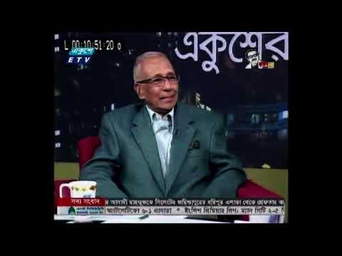Ekusher Rat || বিমান বাহিনীর অভ্যুদয়ে জাতির পিতার ভূমিকা ||29 September 2020 ||  ETV Talk Show