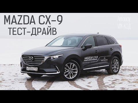 Mazda  Cx9 Паркетник класса J - тест-драйв 4