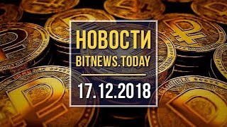 Новости Bitnews.Today 17.12.2018