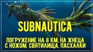 Финальный стрим по Subnautica - ВСЕ секреты, биомы, пасхалки!