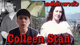 7 ปีในกล่องไม้ นรกบนดินของ Colleen Stan  || เวรชันสูตร Ep.6