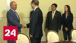Председателя КНР ждут с визитом в сентябре во Владивостоке - Россия 24