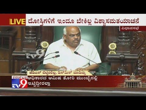 Speaker Ramesh Kumar Advises BJP & Congress Leaders How They Should Behave