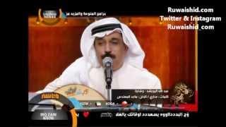 عبدالله الرويشد - وشايا من جلسات وناسه
