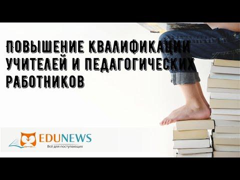 Повышение квалификации учителей и педагогических работников