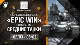 Epic Win - 140K золота в месяц - СТ 02-08.03 - от A3Motion Production [World of Tanks]