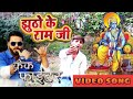 Jhutho Ke Ram Ji Pawan Singh | झूठो के राम जी | Crack Fighter Movie Song - Jhutho Ke Ram Ji Dil Tu video download