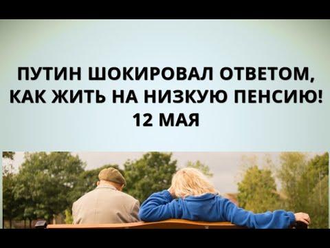 Путин шокировал ответом, как жить на низкую пенсию! 12 мая