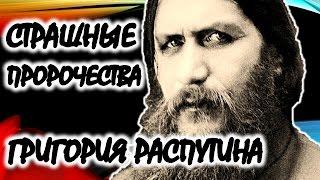 Страшные пророчества Григория Распутина, которые лучше не знать⛔