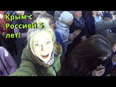 Крым. Выступает Путин В.В. Годовщина 5 лет после Референдума. Настроение народа. Россия