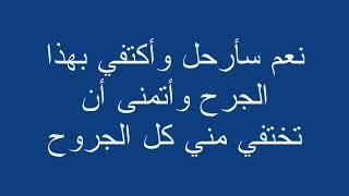اغاني حصرية قصيدة علي الأسمر باعنوان ، لن أعود تحميل MP3