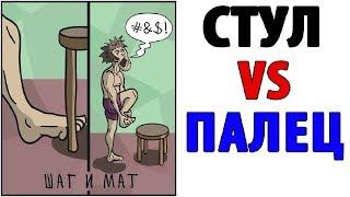 Лютые приколы. СТУЛ VS МИЗИНЕЦ (Угарные Мемы)