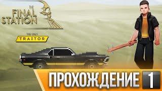 The Final Station DLC The Only Traitor - ВЫЖИВАНИЕ НА АВТО! Прохождение На Русском #1