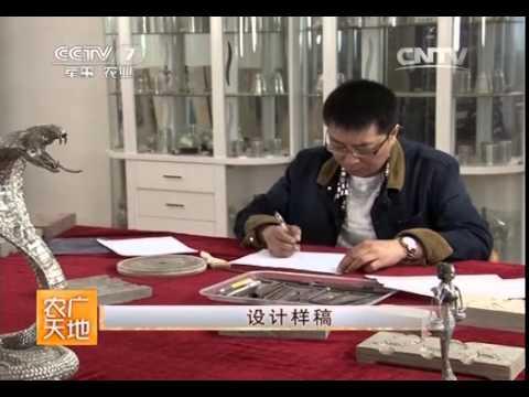 20140926 农广天地 锡器