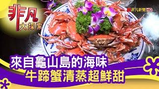 龜山島阿興鮮海產
