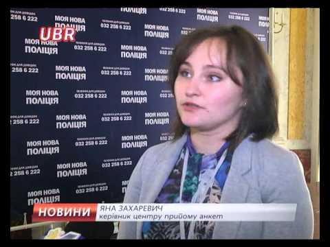Во Львове уже 5 тыс человек хотят работать в милиции