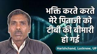 Harishchand, Lucknow, UP