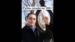 Рубль пошел на 100+