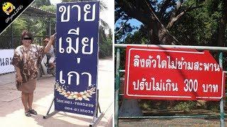รวมสารพัด ป้ายข้างทาง แปลกๆ ฮาๆ จากทั่วไทย   OKyouLIKEs
