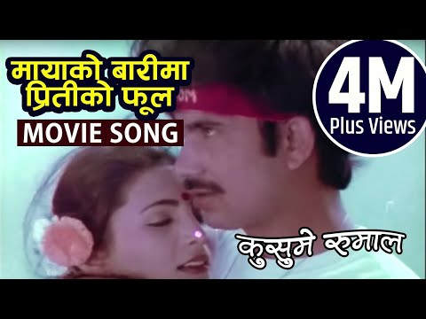 Maya Ko Bari Ma | Nepali Movie Kusume Rumal Song