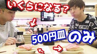 500円皿のみ!回転寿司で一番高い大トロ頼み続けたら何個で在庫切れして会計いくらになる?