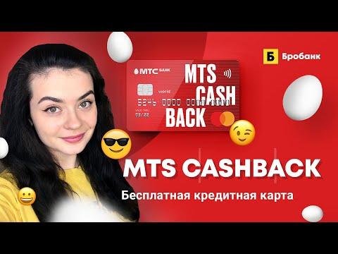 Кредитная карта МТС Кэшбэк (MTS Cashback): лимит, отзывы, стоимость, платные опции